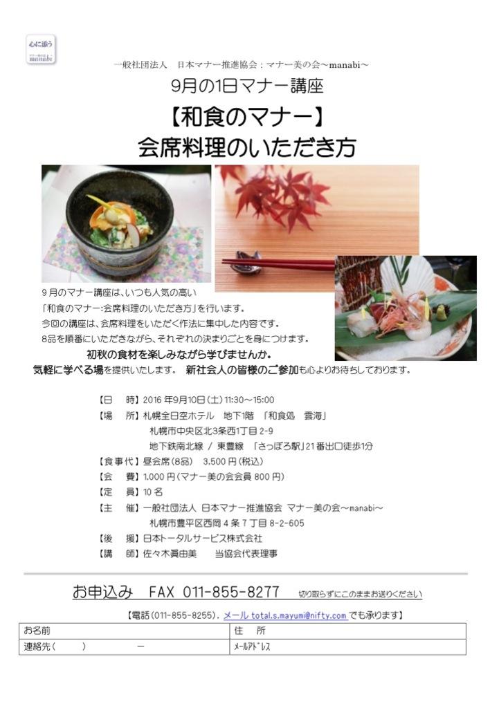 1日マナー講座 和食のマナー 会席料理のいただき方 中央区 (9/10) 札幌