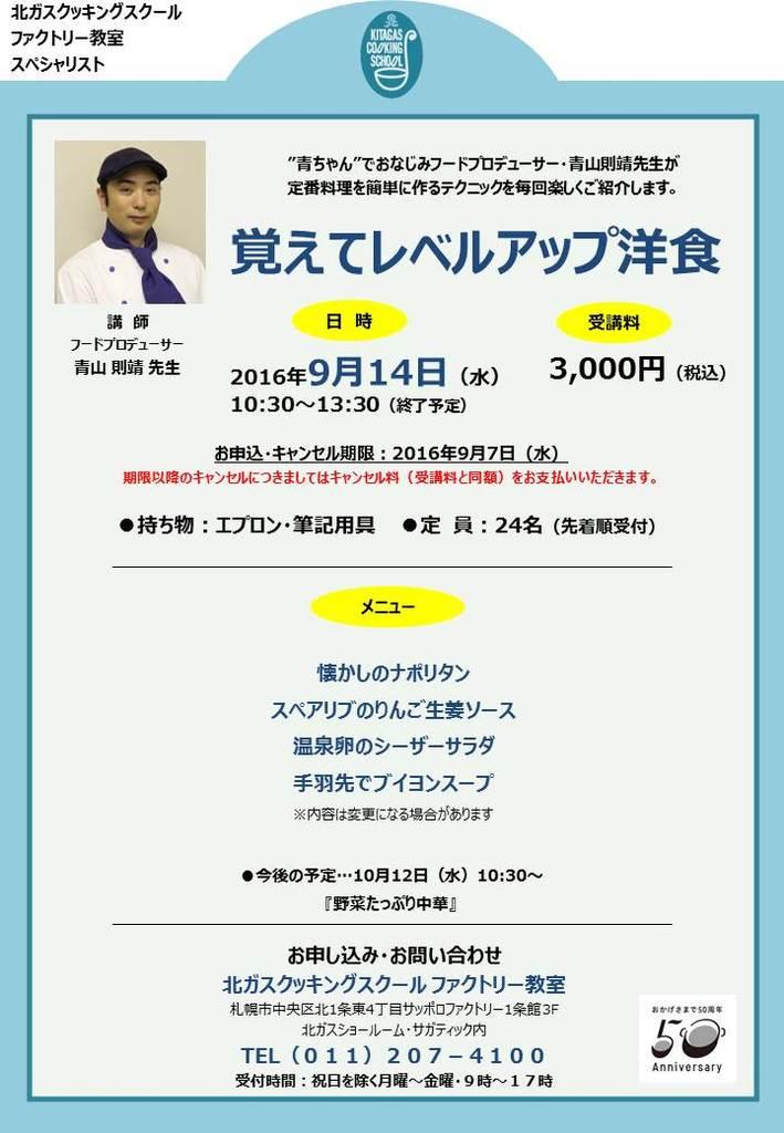 覚えてレベルアップ 洋食青ちゃん料理教室 サッポロファクトリー (9/14) 札幌
