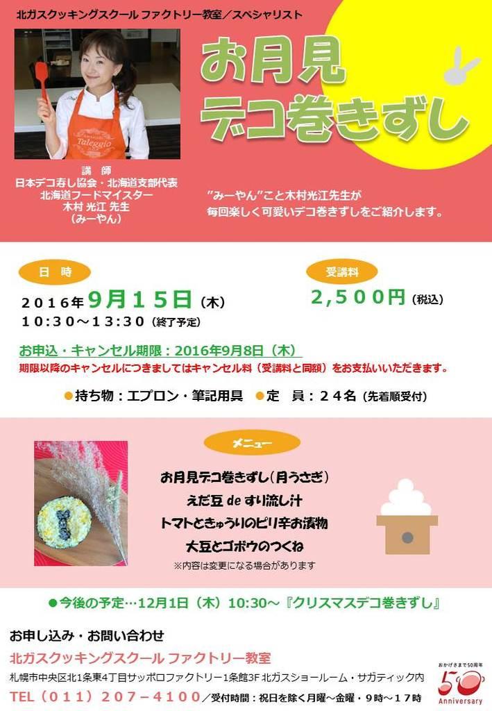 デコ巻きずし みーやんクッキングスクール サッポロファクトリー (9/15) 札幌