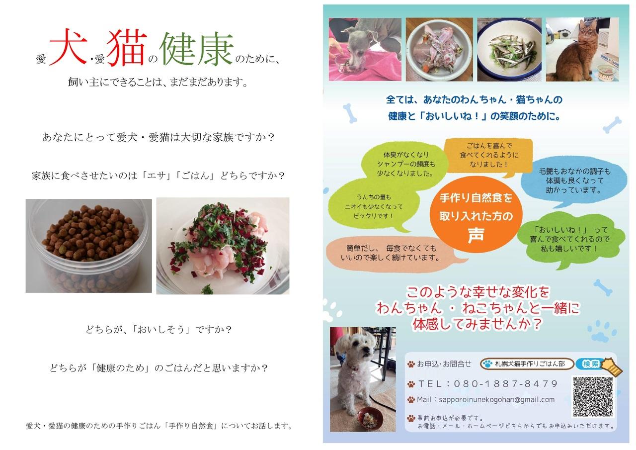 猫と犬の健康手作りごはん勉強会〜自然食コース〜 中島公園 (9/11) 札幌