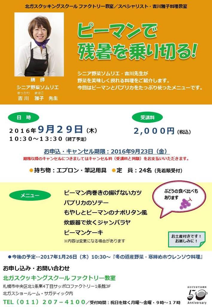 料理教室 野菜ソムリエ 吉川 雅子先生 サッポロファクトリー (9/29) 札幌