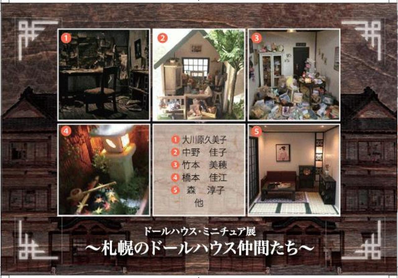ドールハウス ミニチュア展 札幌のドールハウス仲間たち 中央区 (10/15〜16) 札幌
