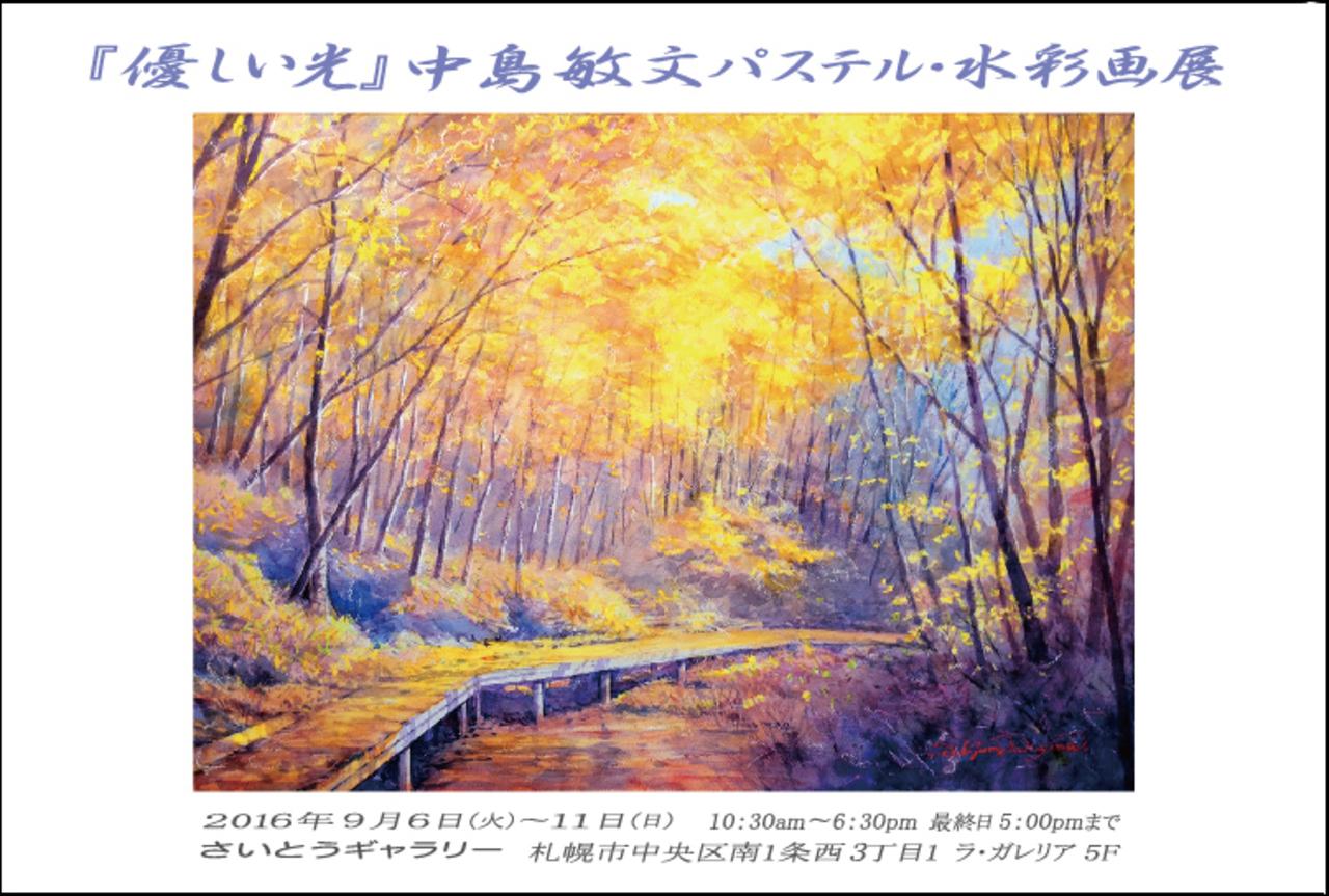 優しい光  中島敏文 パステル・水彩画展 中央区 (9/11) 札幌