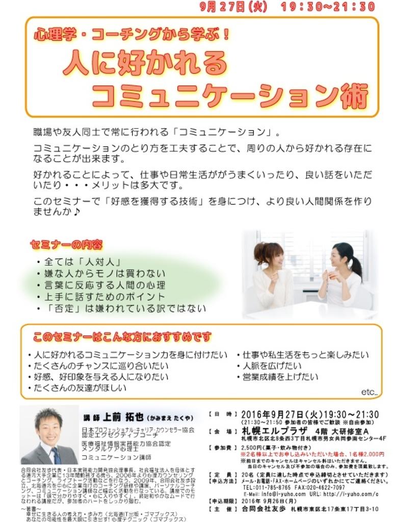 コーチングから学ぶ人に好かれるコミュニケーション術 エルプラザ (9/27) 札幌