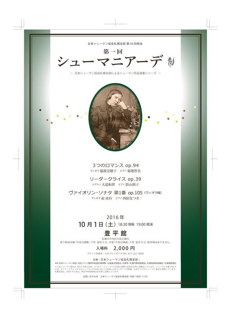 日本シューマン協会札幌支部第1回シューマニアーデ 中島公園 (10/1) 札幌