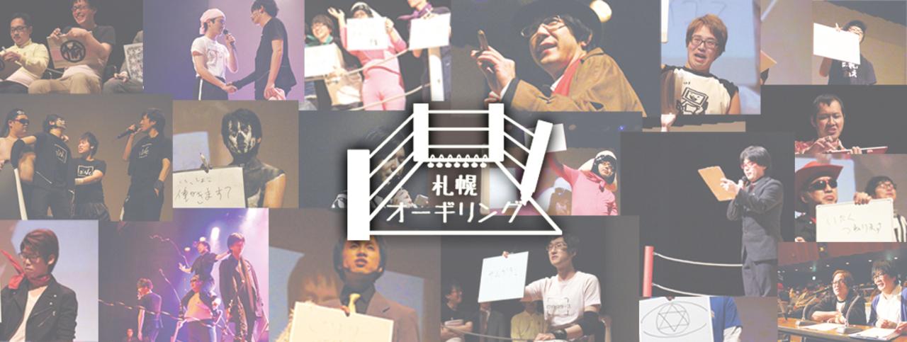 札幌オーギリング 九月興行'16 シャイニングクエスチョン 西区 (9/30) 札幌