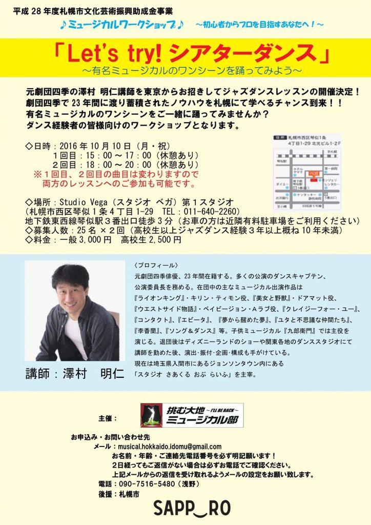 Let's try シアターダンス 有名ミュージカルワンシーン踊る 琴似 (10/10) 札幌
