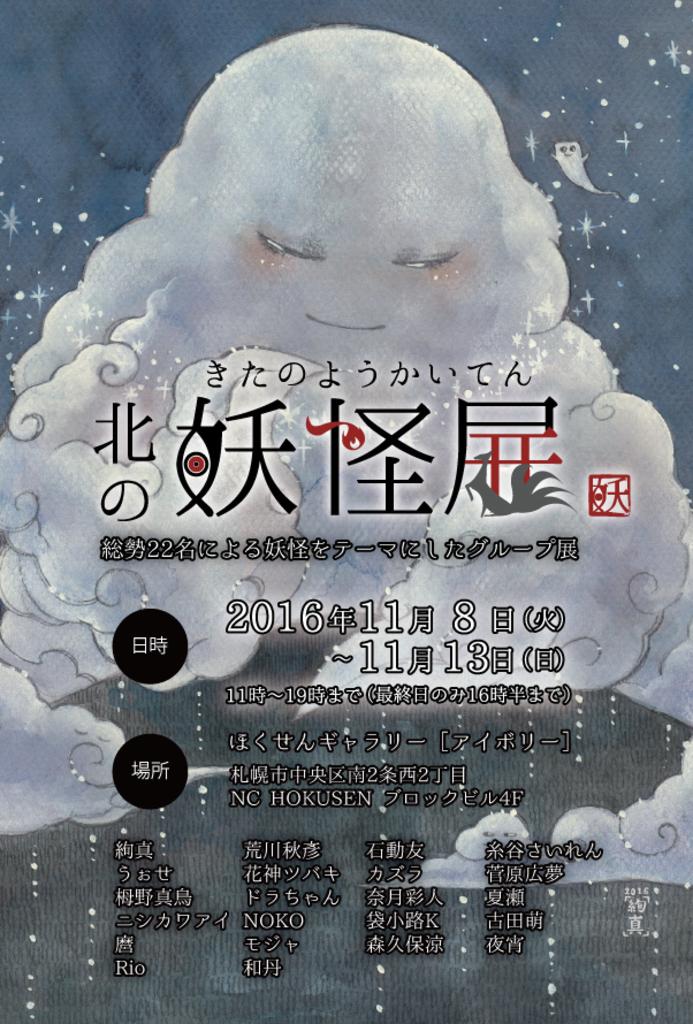 妖怪好きなクリエイター集合 第三回 北の妖怪展 中央区 (11/8〜13) 札幌