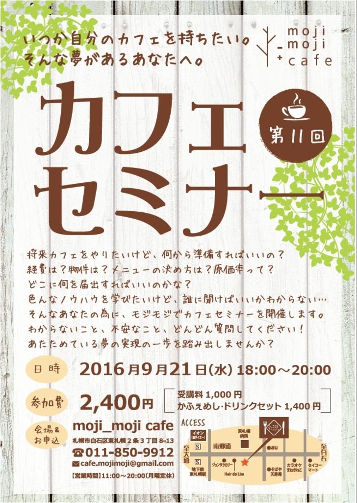 夢の実現の一歩を 古民家カフェで学ぶカフェセミナー 白石区 (9/21) 札幌