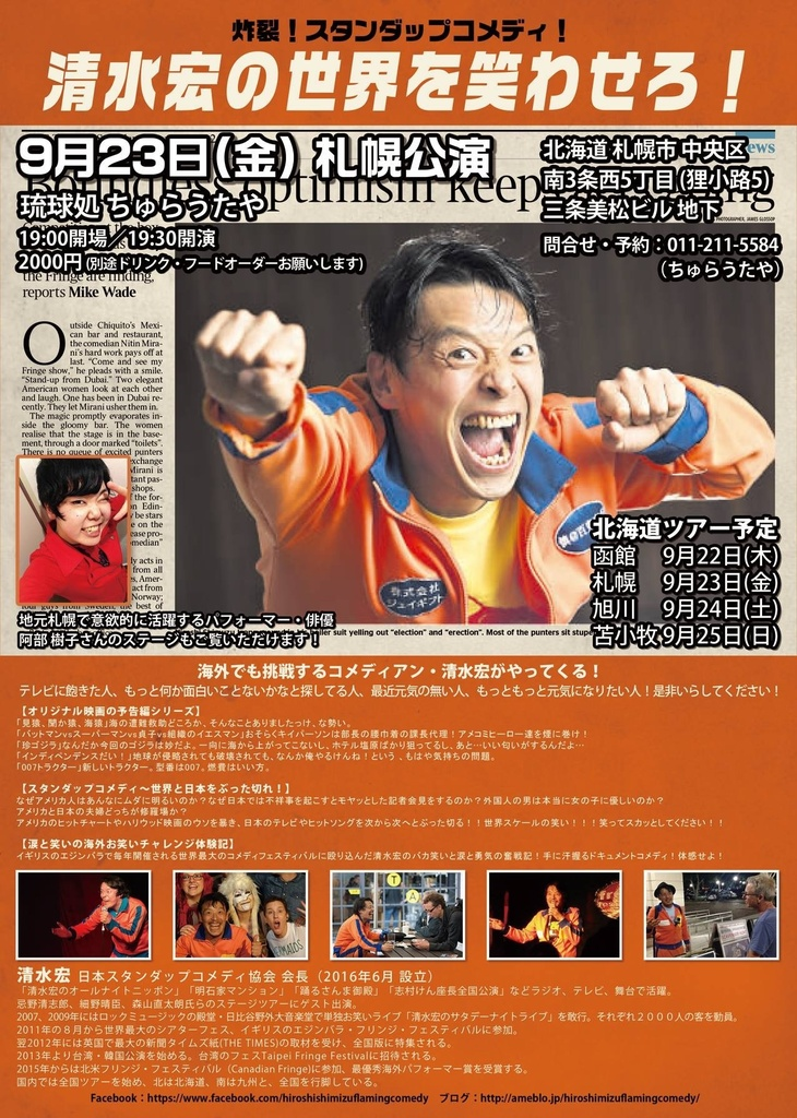 元気のでるステージを 清水宏の世界を笑わせろ  中央区 (9/23) 札幌