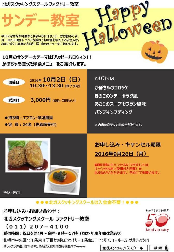 ハッピーハロウィン サンデー教室 サッポロファクトリー (10/2) 札幌