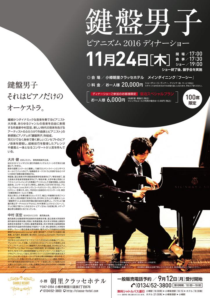 鍵盤男子 ピアニズムディナーショー in朝里クラッセホテル 小樽市 (11/24) 札幌