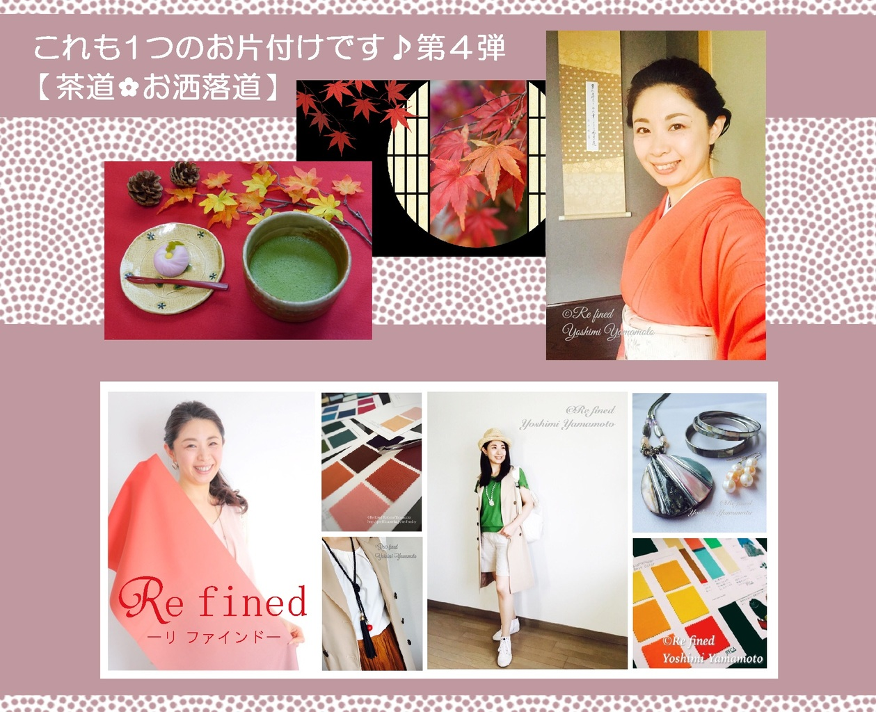ドーロカフェイベント第4弾  初めての茶道体験&お洒落道  西区 (9/24) 札幌