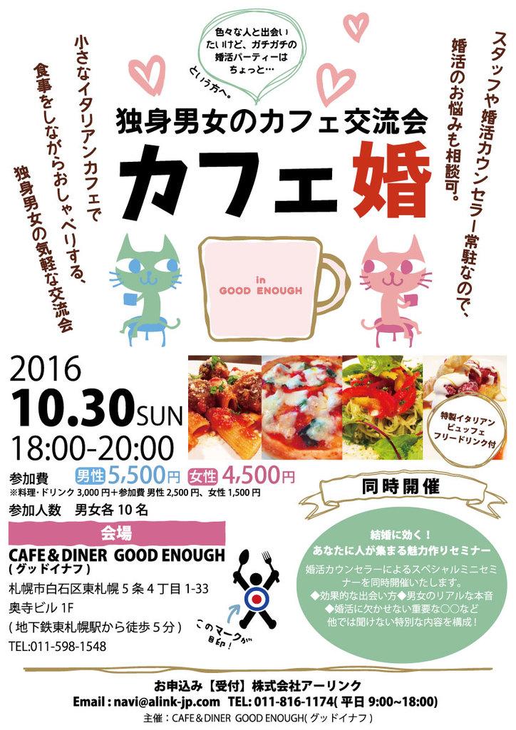 カフェ婚 独身男女のカフェ交流会 白石区 (10/30) 札幌