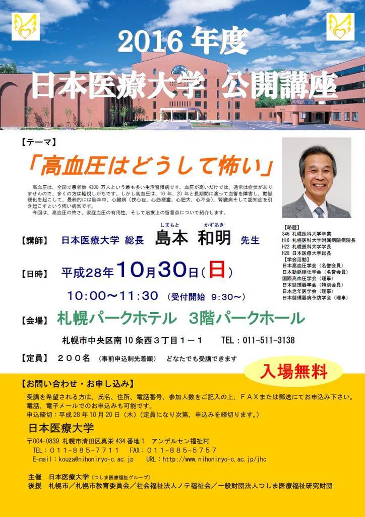 2016年度日本医療大学公開講座 高血圧はどうして怖い 中央区 (10/30) 札幌