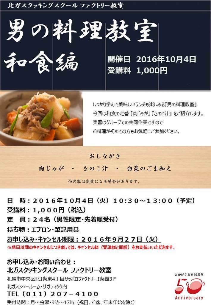 男の料理教室 北ガスクッキングスクール サッポロファクトリー (10/4) 札幌