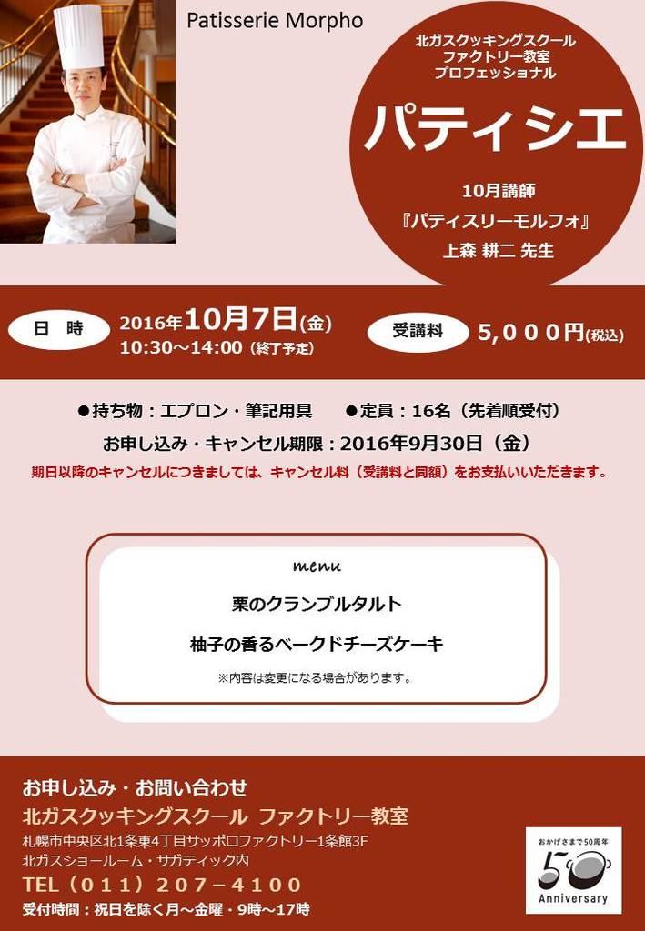 お菓子教室 北ガスクッキングスクール  サッポロファクトリー (10/7) 札幌
