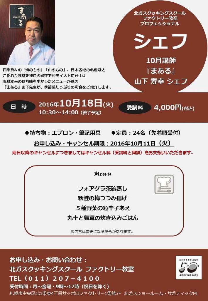 プロフェッショナル料理教室 シェフ サッポロファクトリー (10/18) 札幌