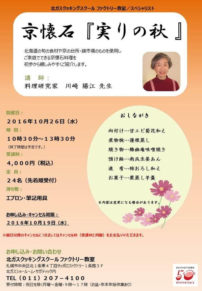 京懐石 実りの秋 料理教室 サッポロファクトリー (10/26) 札幌