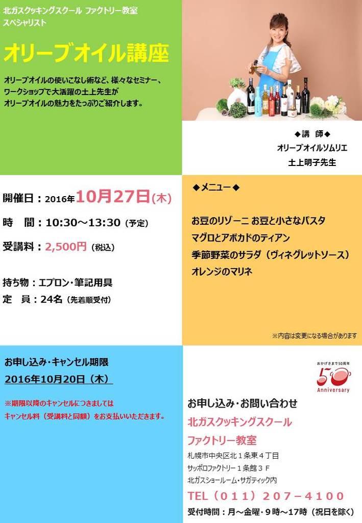 オリーブオイル講座・料理教室 サッポロファクトリー (10/27) 札幌