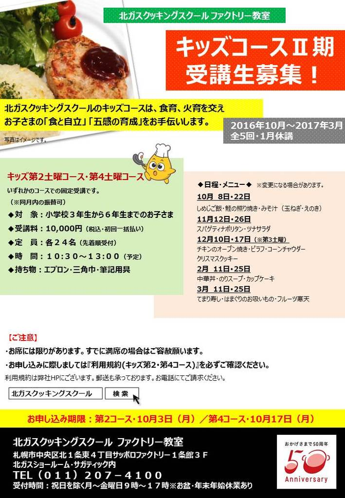 2016年度キッズクッキング教室受講生募集 サッポロファクトリー (10/8〜3/25) 札幌