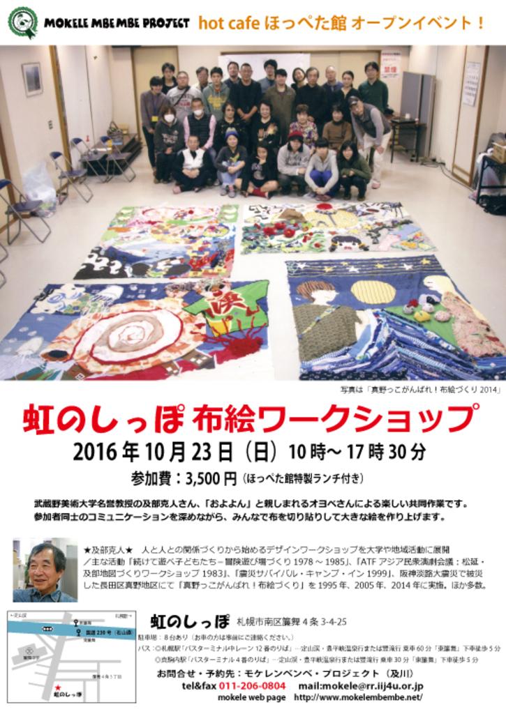 コミュニケーションを深める 虹のしっぽ 布絵ワークショップ 南区 (10/23) 札幌