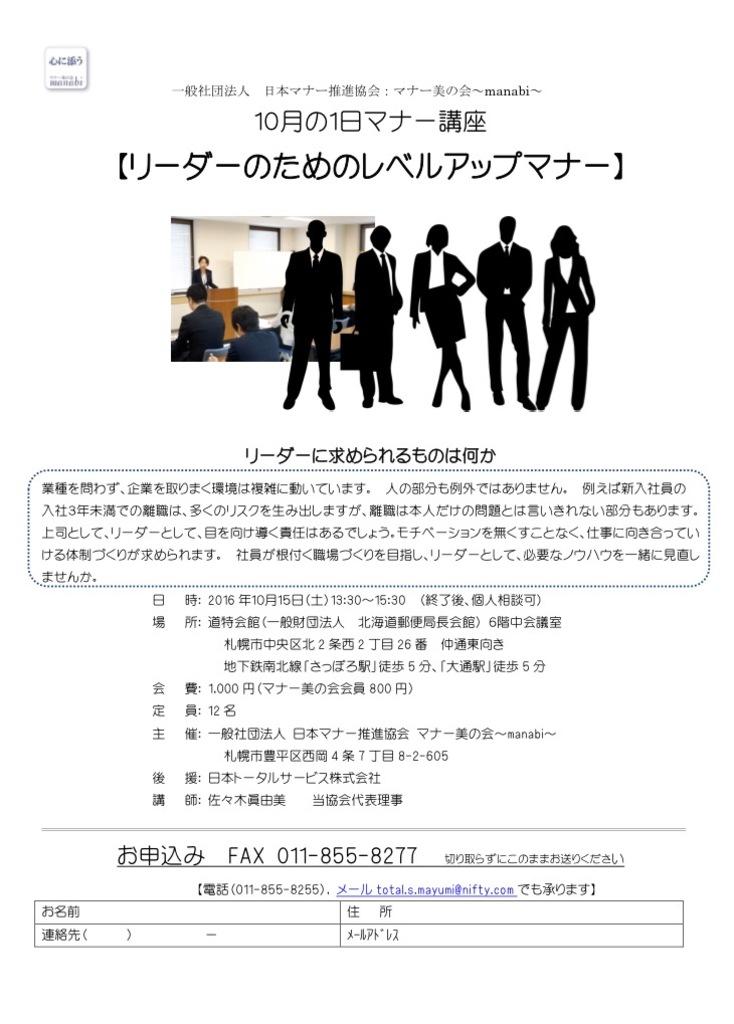 マナー講座 リーダーのためのレベルアップマナー 中央区 (10/15) 札幌