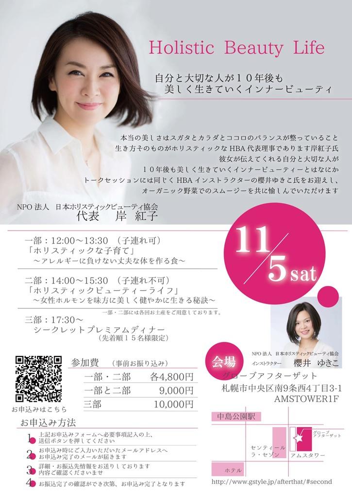 10年後も美しく生きていく Holistic Beauty Life 中央区 (11/5) 札幌