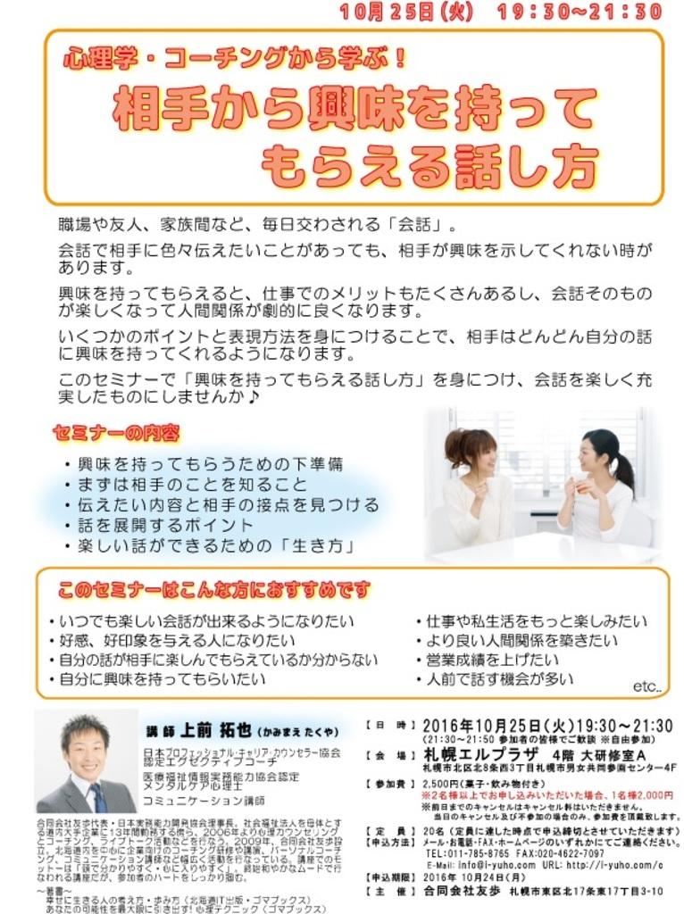 心理学コーチング相手から興味を持ってもらえる話し方 エルプラザ (10/25) 札幌