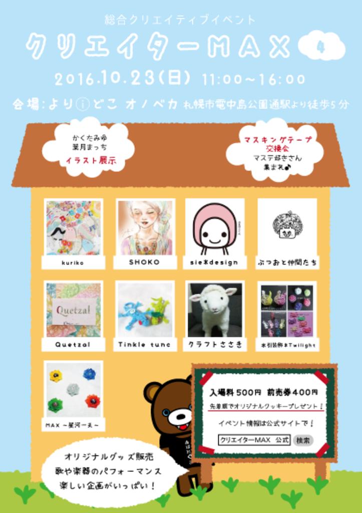 クリエイターやパフォーマーが大集合 クリエイターMAX 4 中央区 (10/23) 札幌