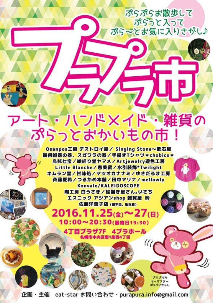 ハンドメイド雑貨や洋菓子など プラプラ市 中央区 (11/26) 札幌