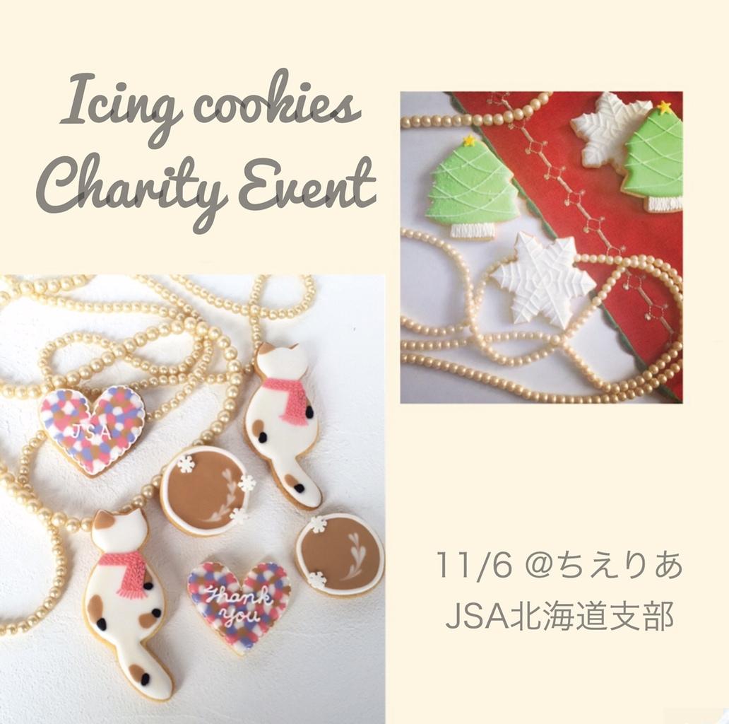 アイシングクッキーの日チャリティイベント 西区 (11/6) 札幌