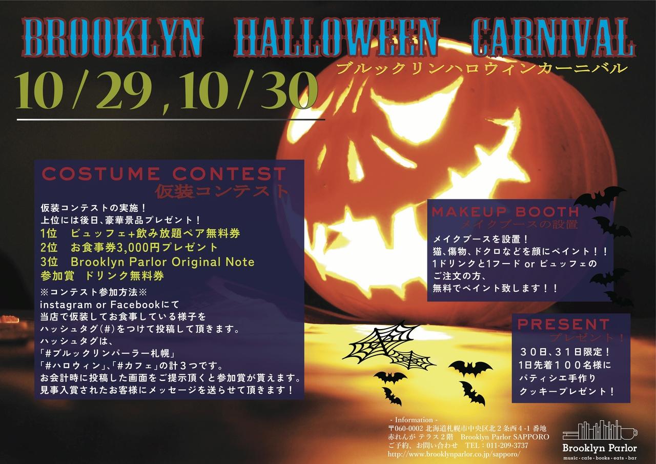 ブルックリンハロウィンカーニバル 中央区 (10/29〜30) 札幌