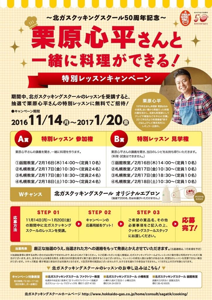 北ガスが主催 クッキングスクールレッスン サッポロファクトリー (2/17〜18) 札幌