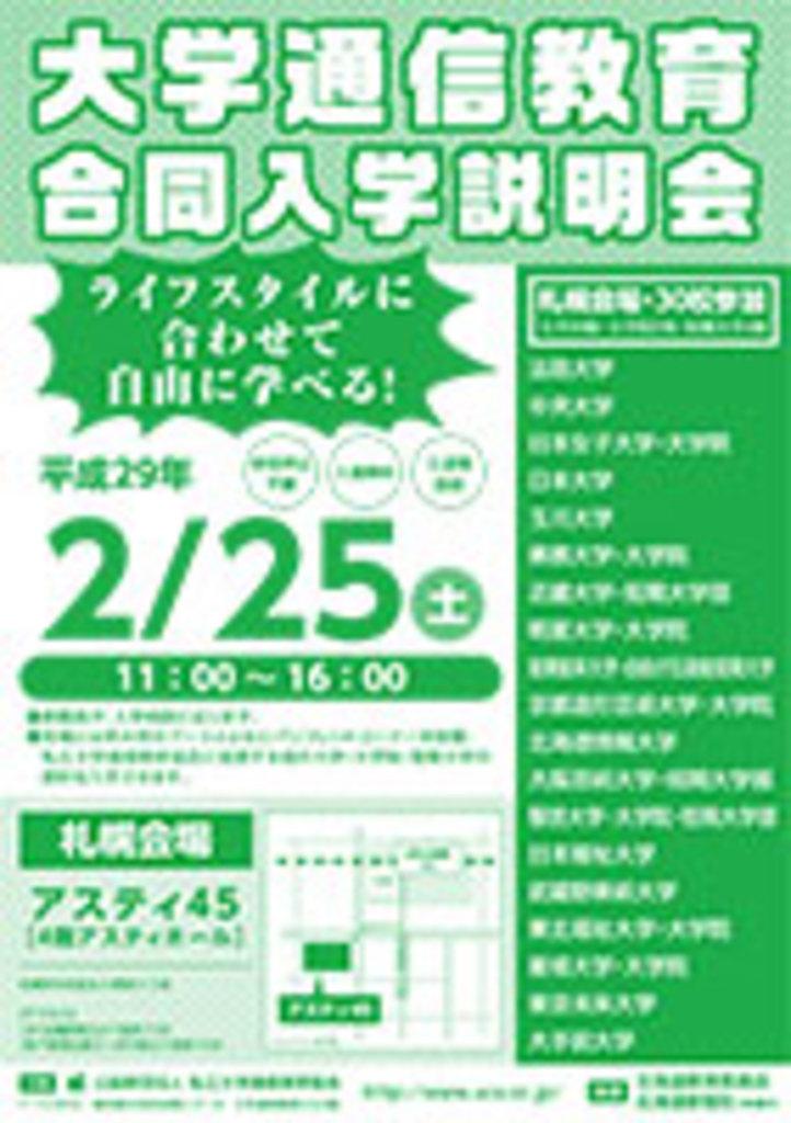個別相談形式 大学通信教育合同入学説明会 中央区 (2/25) 札幌