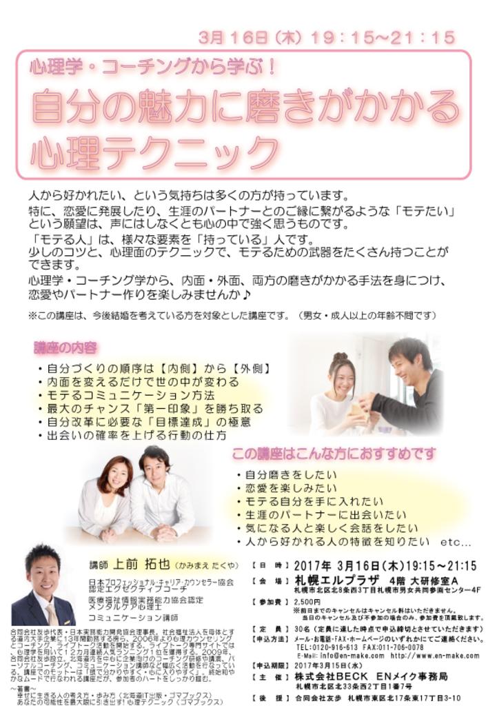 結婚力を磨く自分の魅力に磨きがかかる心理テクニック エルプラザ (3/16) 札幌