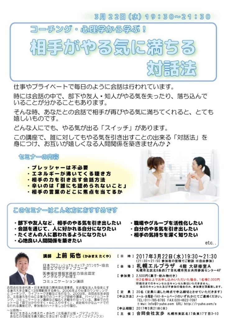 コーチング心理学から学ぶ相手がやる気に満ちる対話法 エルプラザ (3/22) 札幌