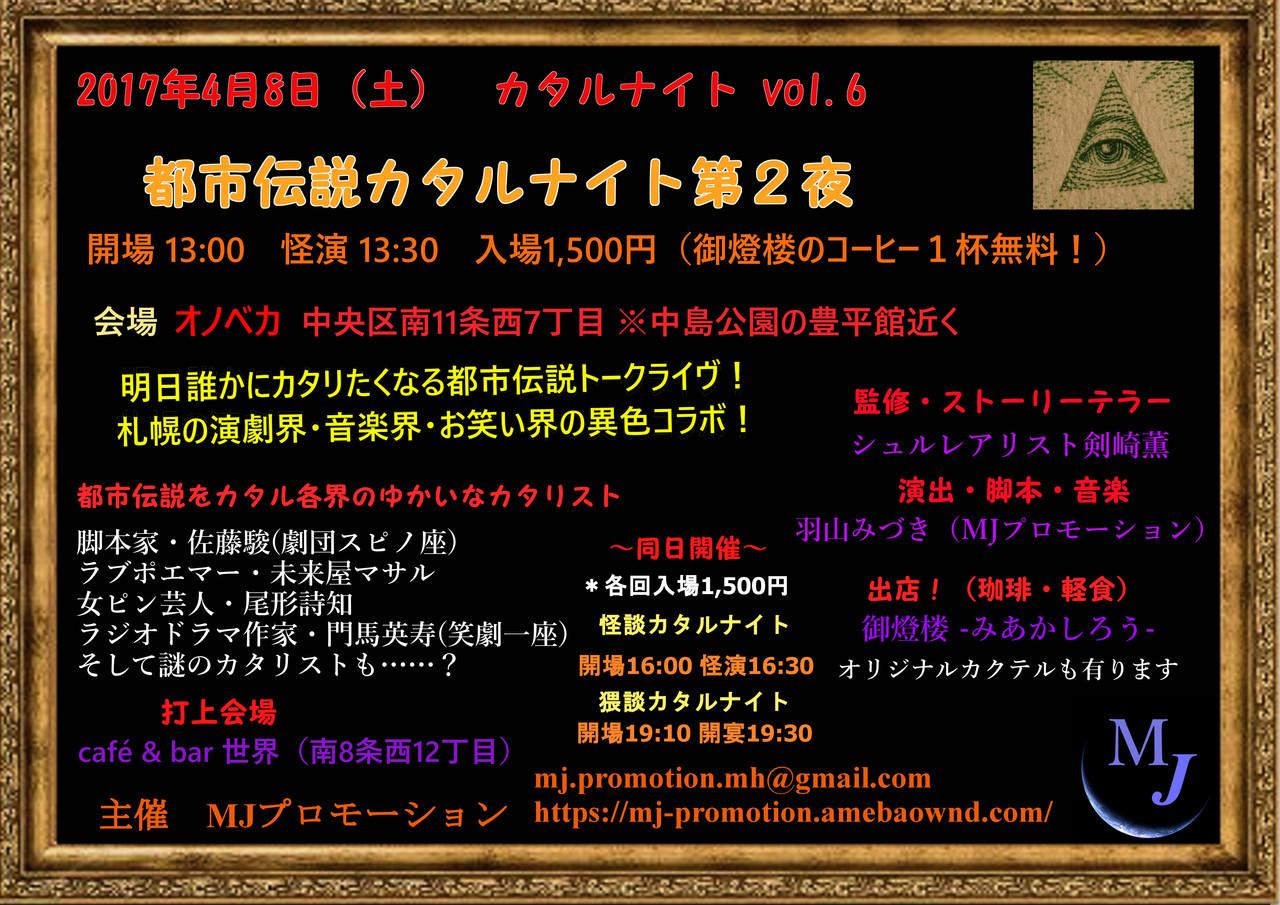 オカルト好きにはたまらない 都市伝説カタルナイト第2夜 中央区 (4/8) 札幌