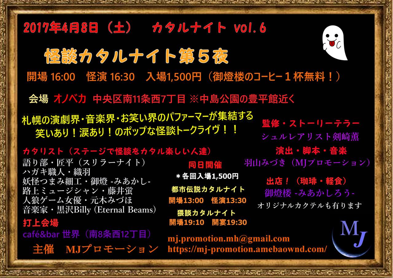 オカルト好きにはたまらない 怪談カタルナイト第5夜 中央区 (4/8) 札幌