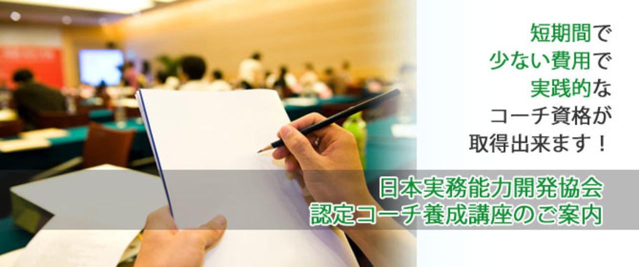 日本実務能力開発協会 認定コーチ養成講座 サッポロファクトリー (4/8〜9) 札幌
