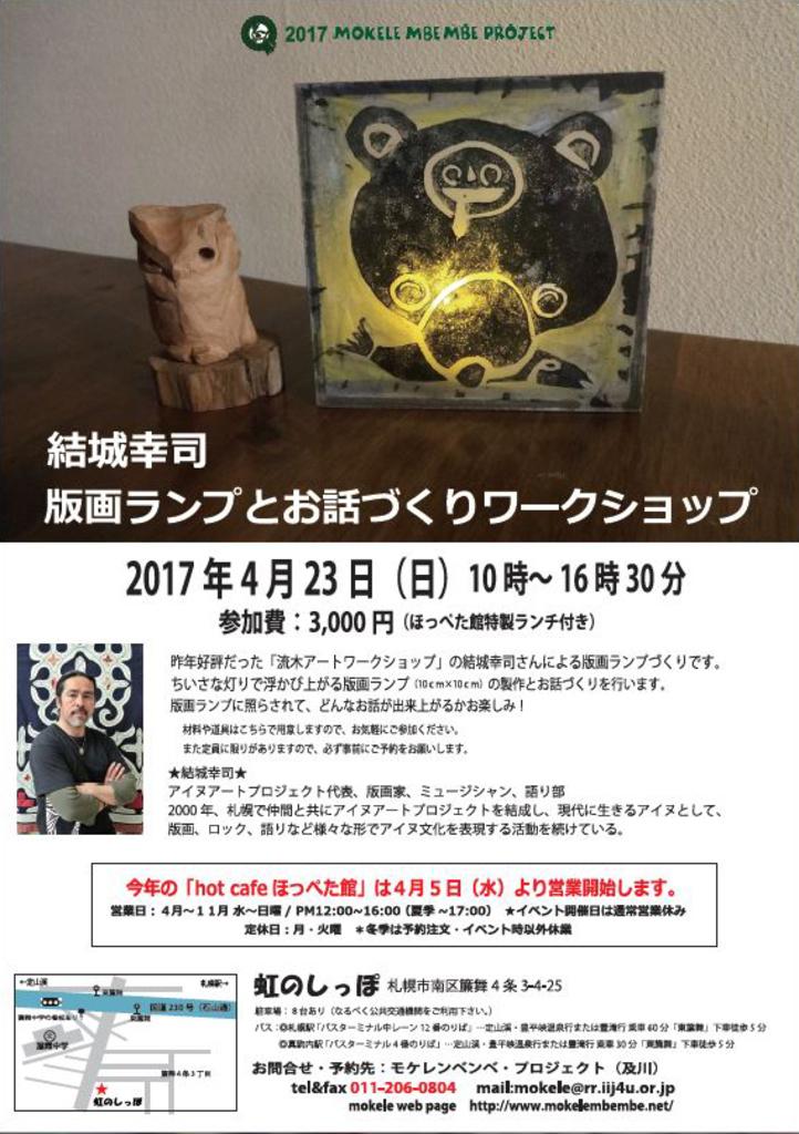 結城幸司 版画ランプとお話づくりワークショップ 南区 (4/23) 札幌