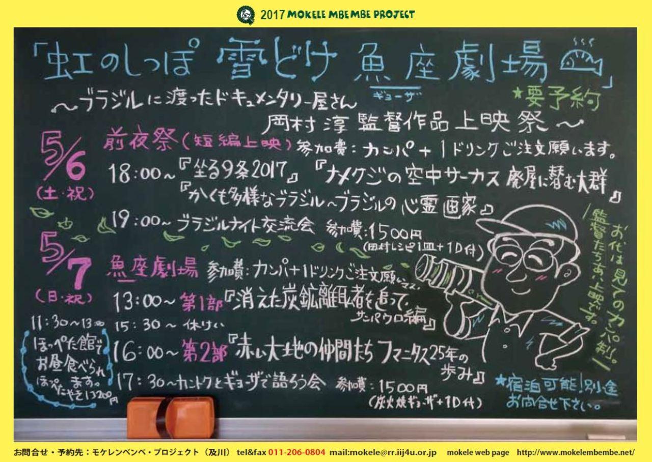 虹のしっぽ 雪どけ魚座劇場 岡村淳監督作品上映祭 南区 (5/6〜7) 札幌