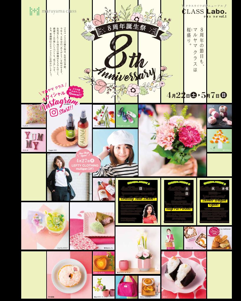 感謝セールや楽しいイベントも マルヤマクラス8周年祭 中央区 (4/22〜5/7) 札幌