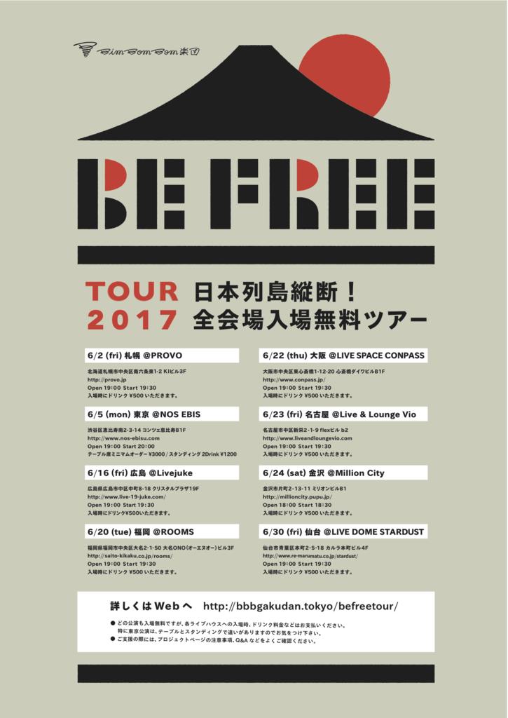ジャズを楽しむ BimBomBam楽団 Be Free ツアー札幌公演 中央区 (6/2) 札幌