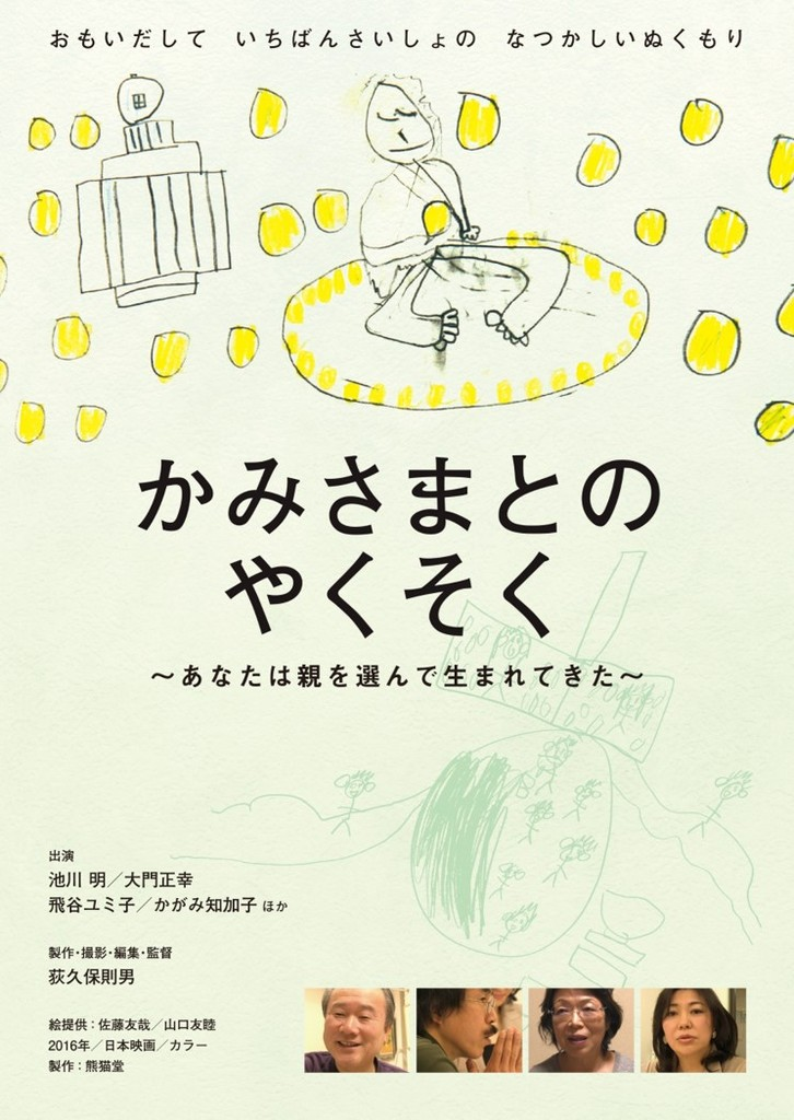 ドキュメンタリー映画 かみさまとのやくそく 札幌上映会 北区 (6/17) 札幌