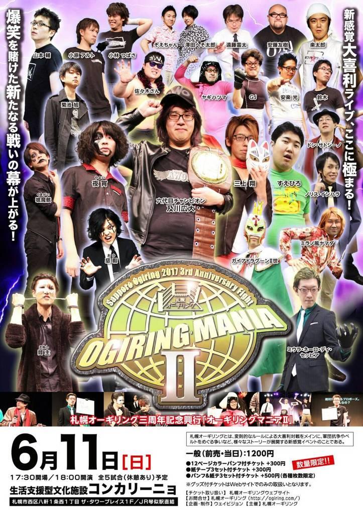 札幌オーギリング 三周年記念興行 オーギリングマニア2 西区 (6/11) 札幌
