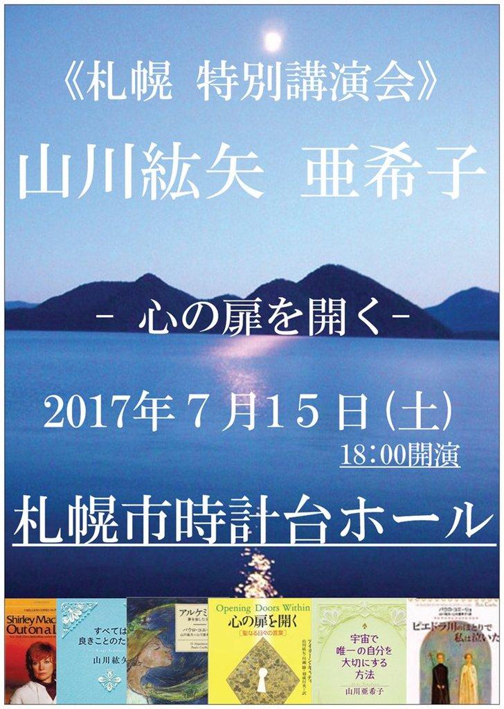 山川紘矢 亜希子 札幌時計台講演会 心の扉を開く 時計台 (7/15) 札幌