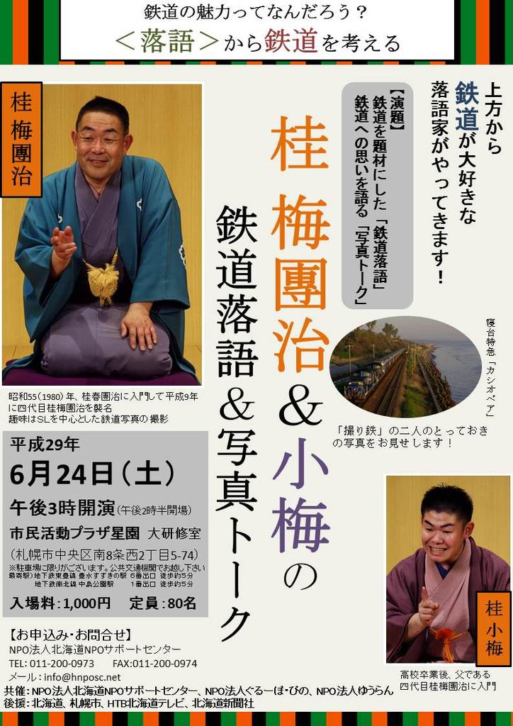 爆笑 桂 梅團治と小梅の鉄道落語と写真トーク 中央区 (6/24) 札幌