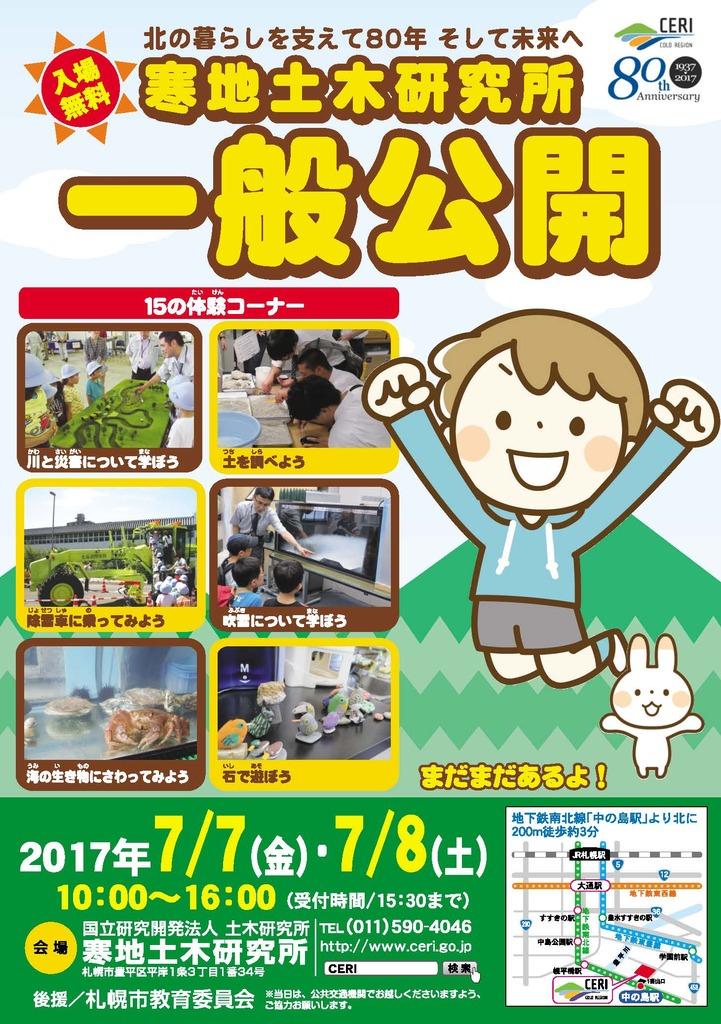 体験コーナーやパネル展示など 寒地土木研究所一般公開 豊平区 (7/7〜8) 札幌
