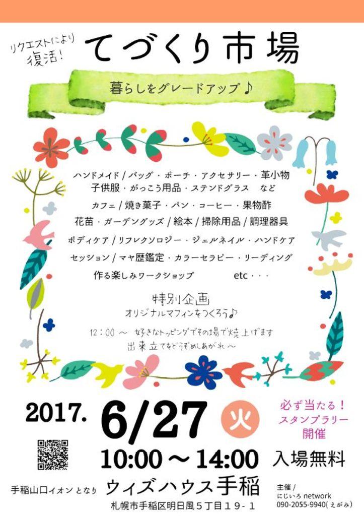 ハンドメイド雑貨やアクセサリーなど てづくり市場 札幌市 (6/27) 札幌